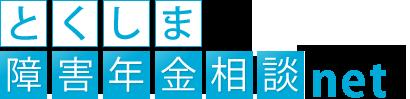 徳島障害年金相談net|とくしま障害年金相談net
